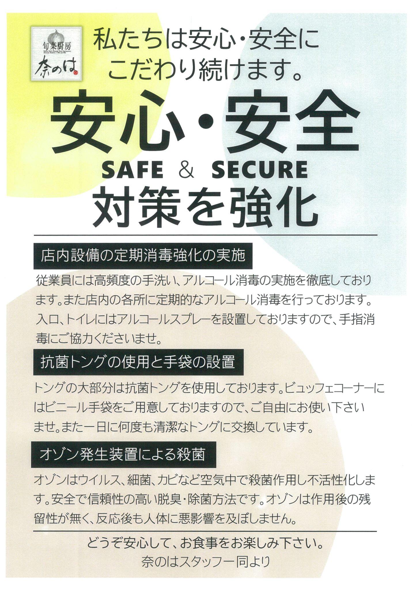 奈のは【安心・安全対策強化について】   株式会社MIHORI(ミホリ)
